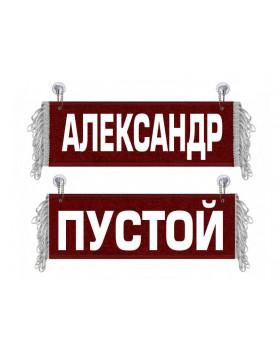 Вымпел Александр