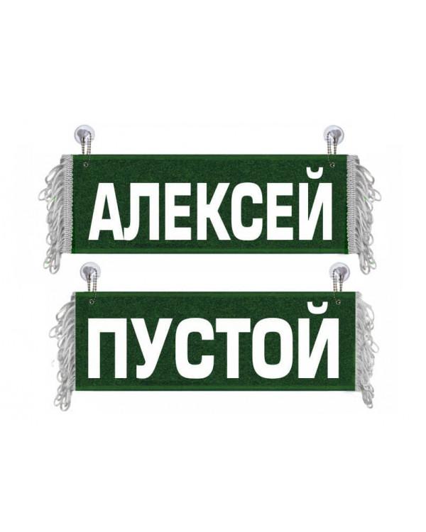 Вымпел Алексей