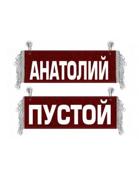 Вымпел Анатолий