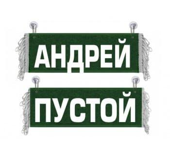 Вымпел Андрей