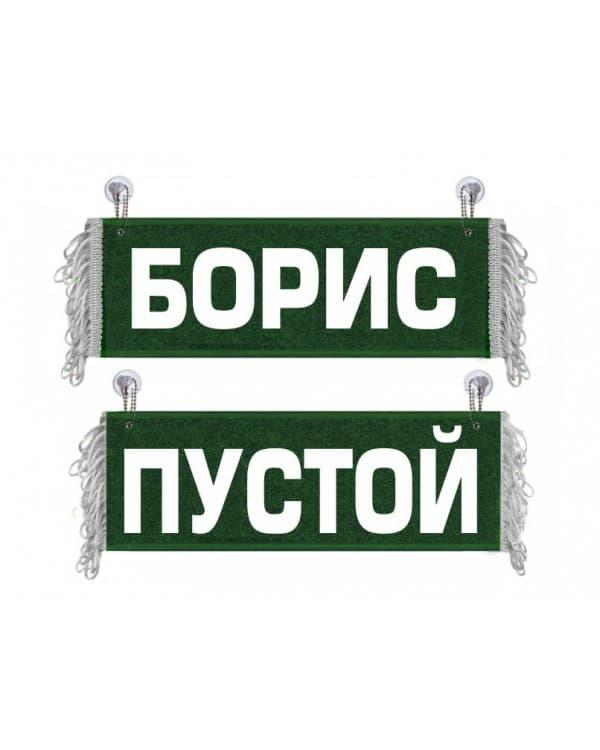 Вымпел Борис