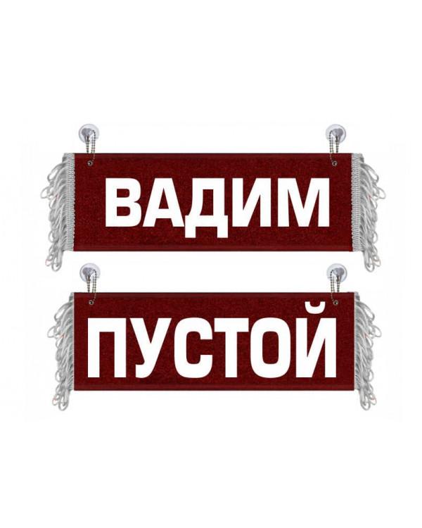 Вымпел Вадим