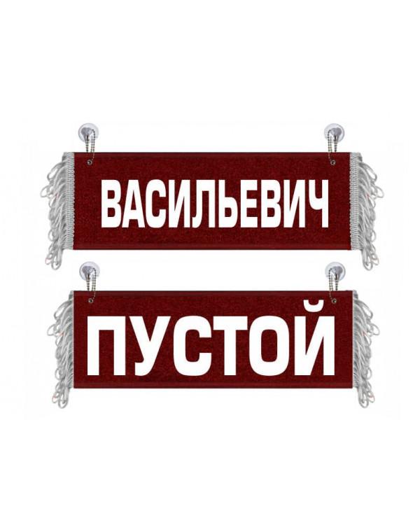 Вымпел Васильевич