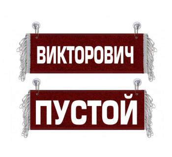 Вымпел Викторович