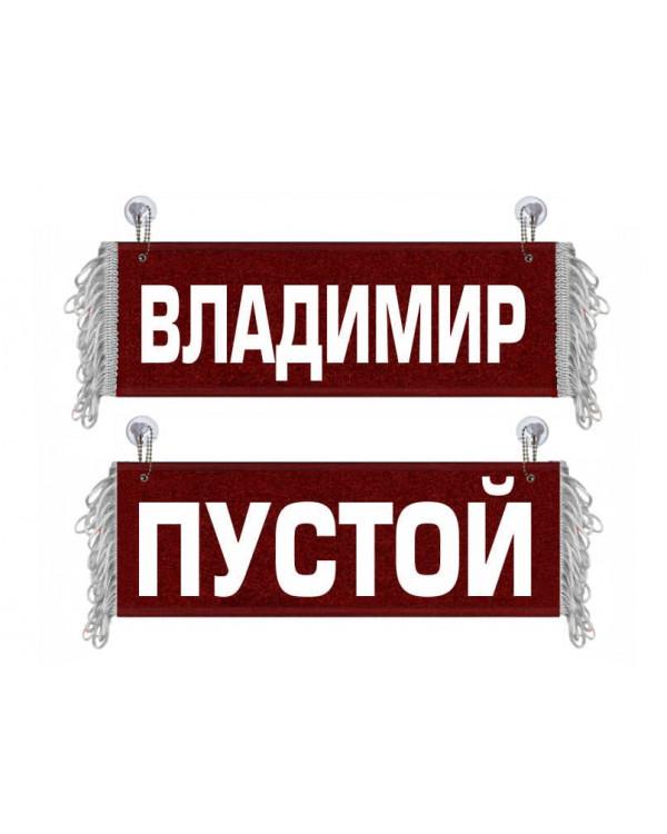 Вымпел Владимир