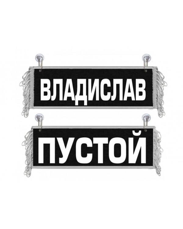 Вымпел Владислав