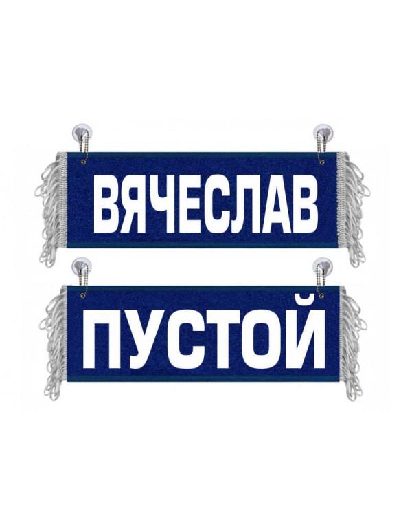 Вымпел Вячеслав