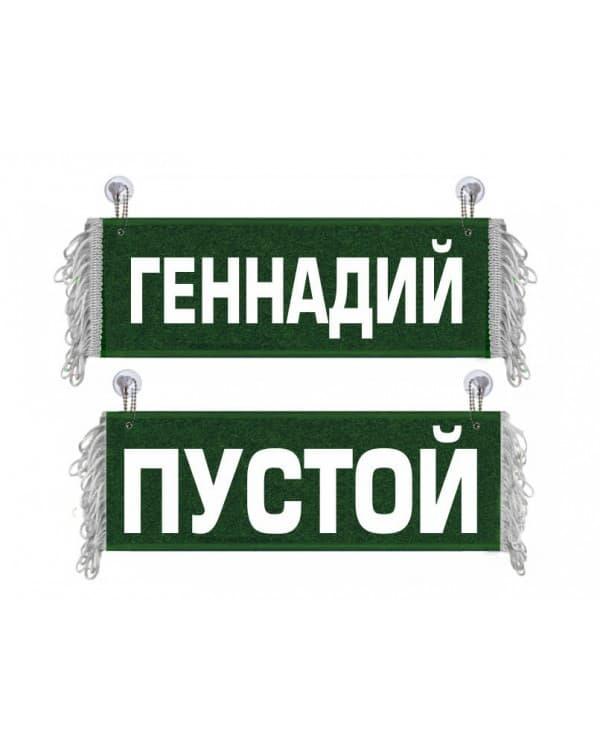 Вымпел Геннадий