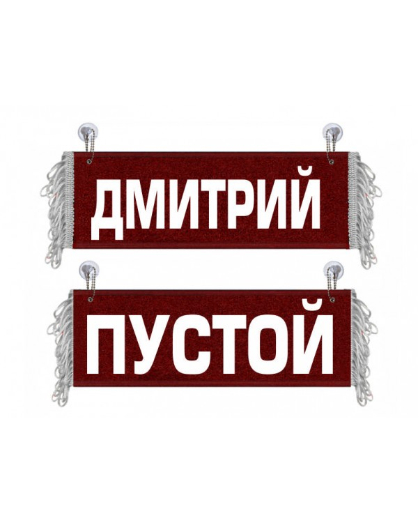 Вымпел Дмитрий