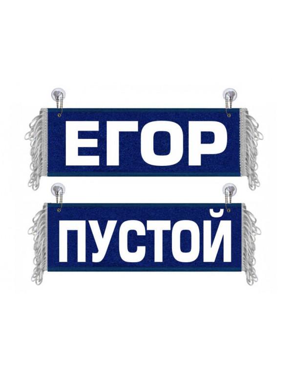 Вымпел Егор