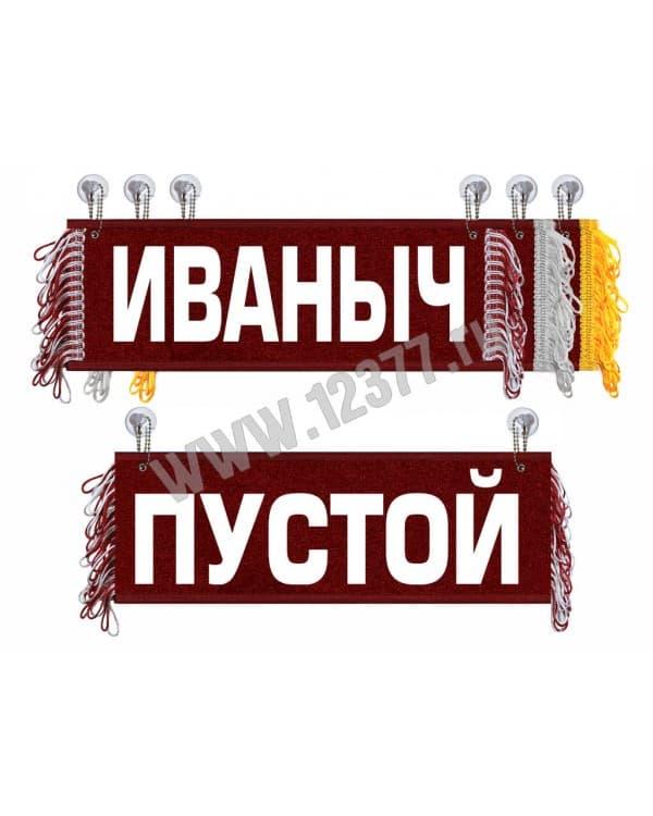 Вымпел Иваныч