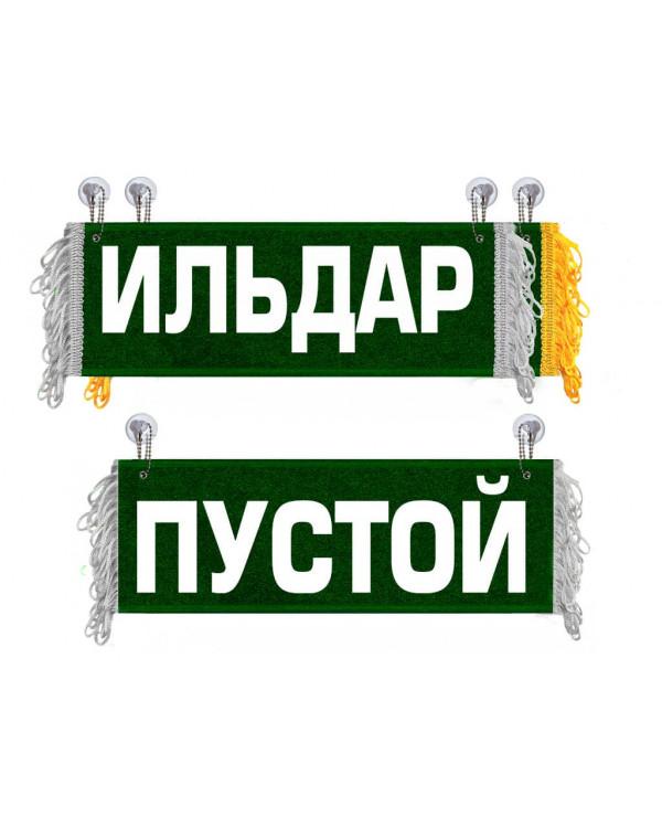Вымпел Ильдар