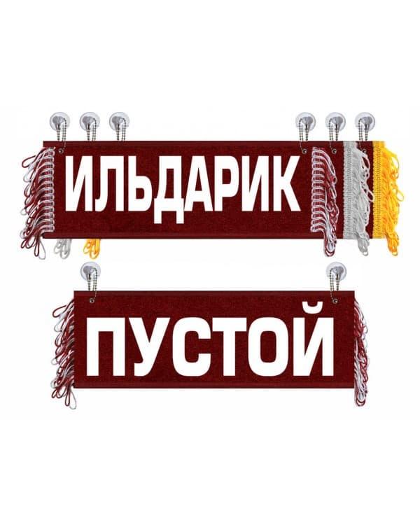 Вымпел Ильдарик