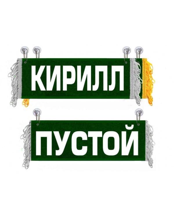 Вымпел Кирилл