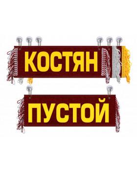 Вымпел Костян