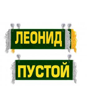 Вымпел Леонид