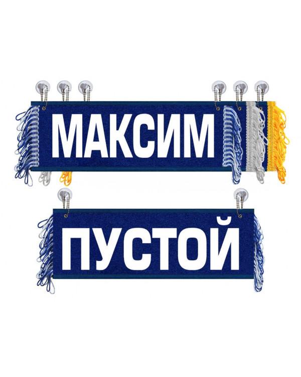 Вымпел Максим