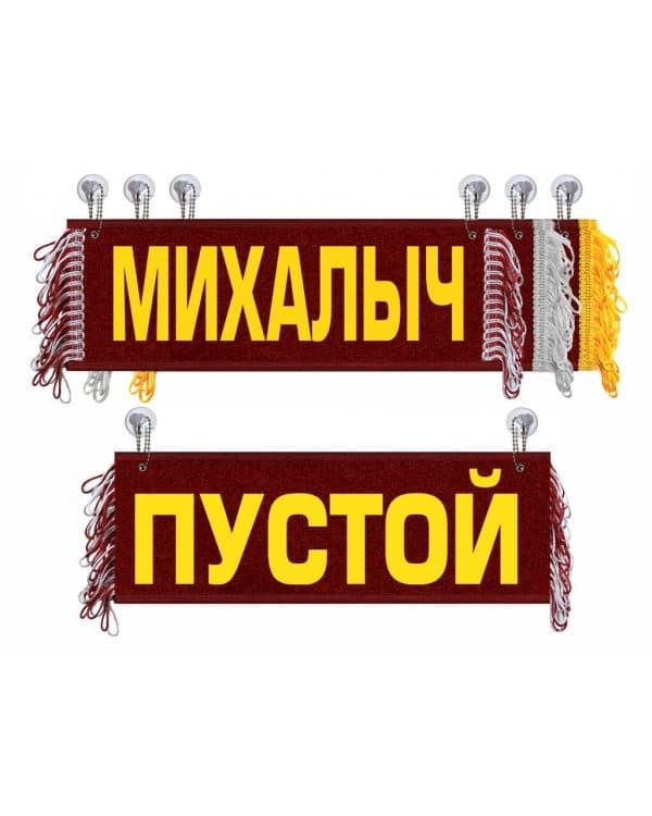 Вымпел Михалыч