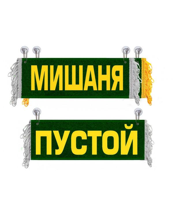 Вымпел Мишаня