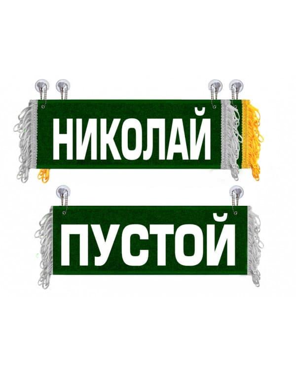 Вымпел Николай