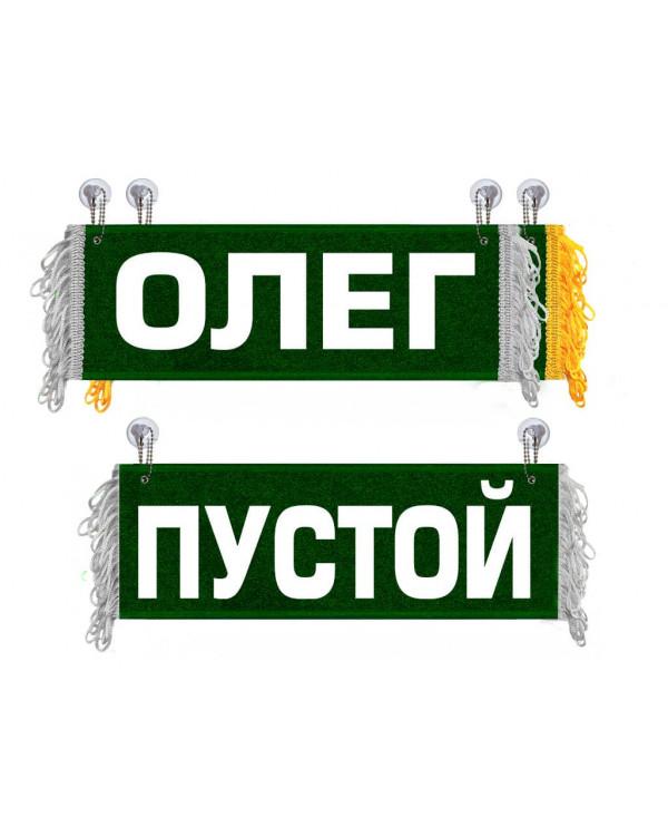 Вымпел Олег
