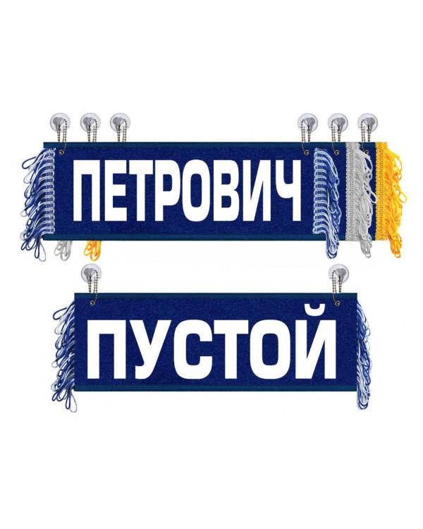 Вымпел Петрович