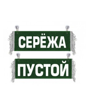 Вымпел Сережа