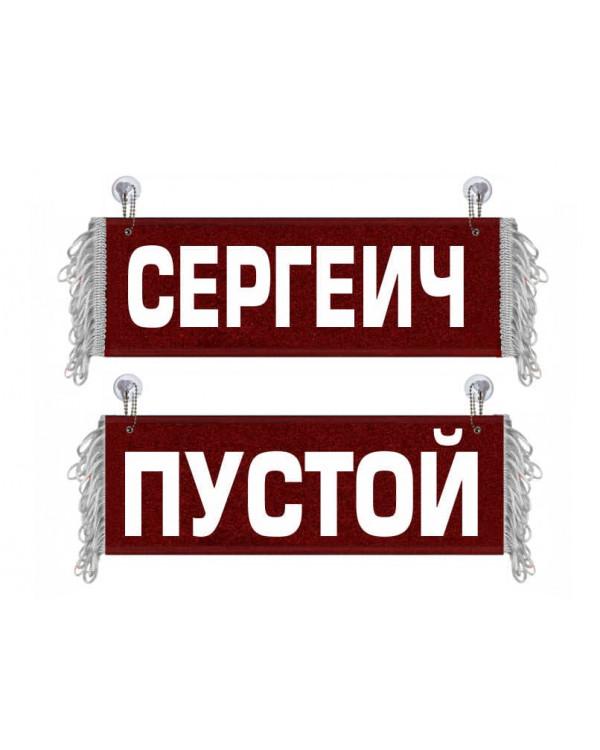 Вымпел Сергеич