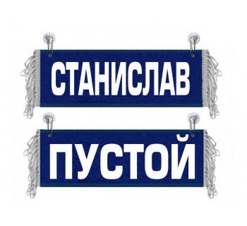Вымпел Станислав
