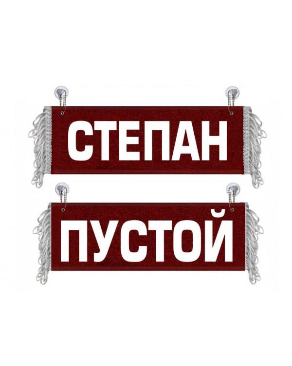Вымпел Степан