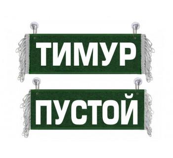 Вымпел Тимур