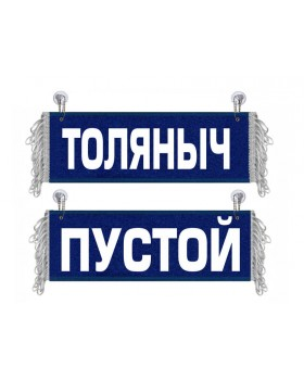Вымпел Толяныч
