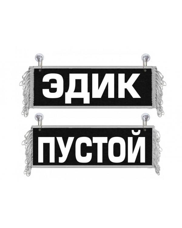 Вымпел Эдик