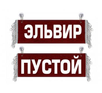 Вымпел Эльвир
