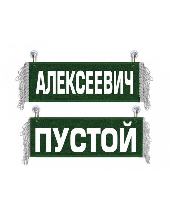 Вымпел Алексеевич