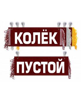 Вымпел Колёк