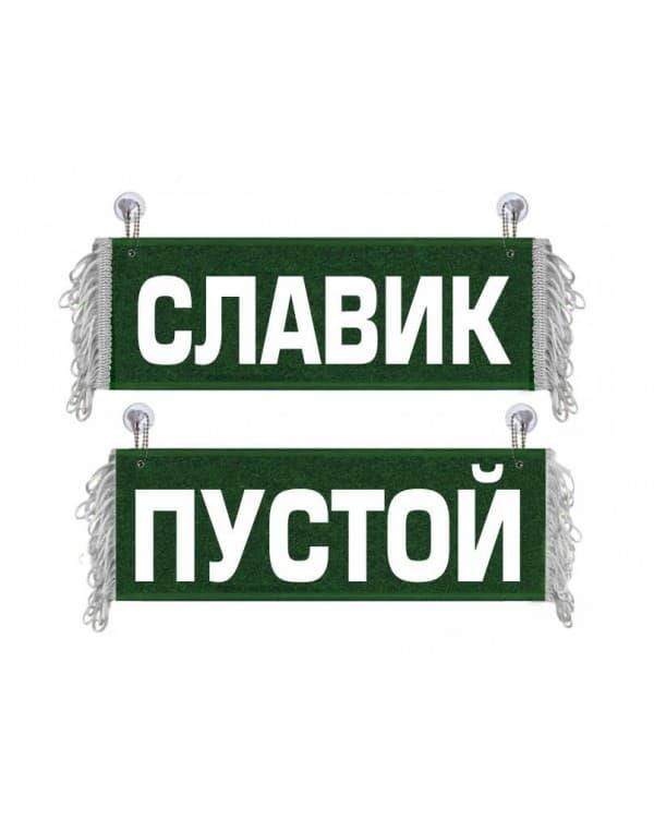 Вымпел Славик