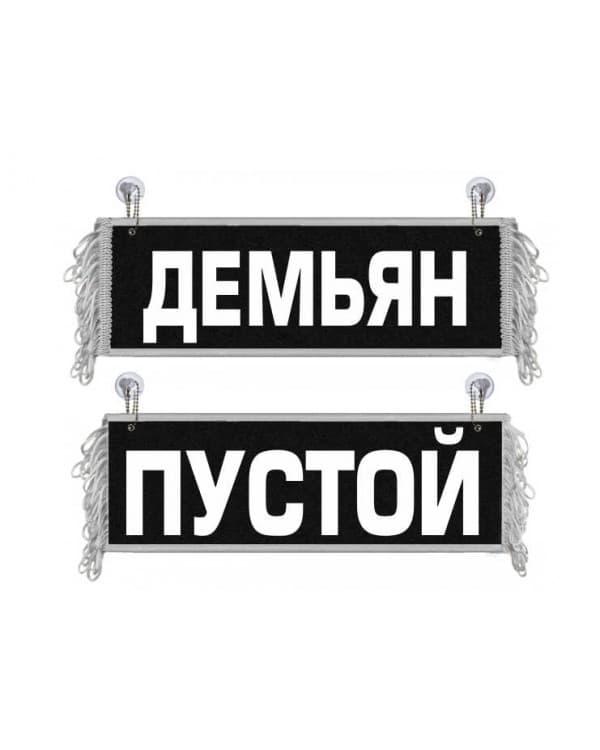 Вымпел Демьян