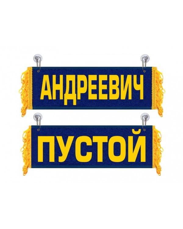 Вымпел Андреевич