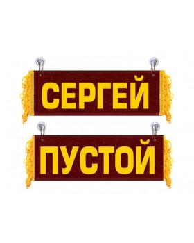 Вымпел Сергей