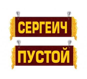 Вымпел, Сергеич