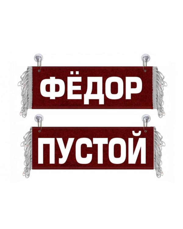 Вымпел Фёдор