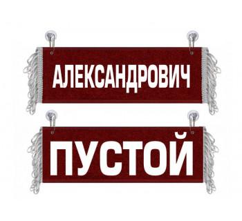 Вымпел Александрович