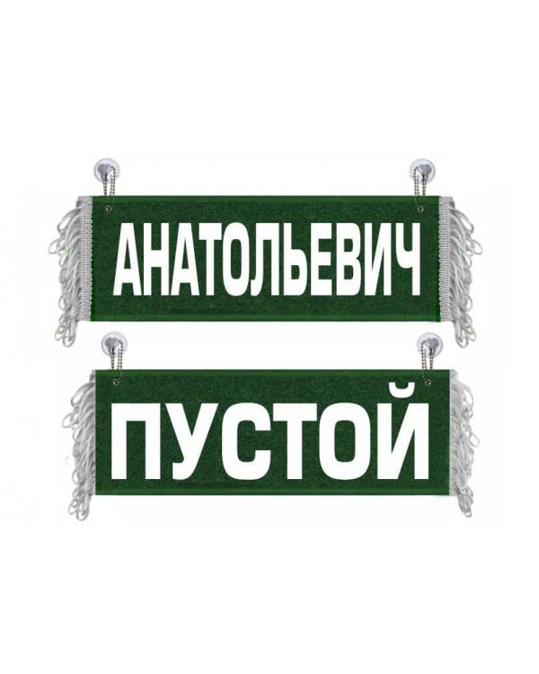 Вымпел Анатольевич