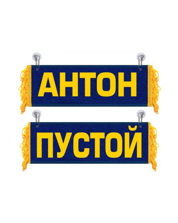 Вымпел Антон