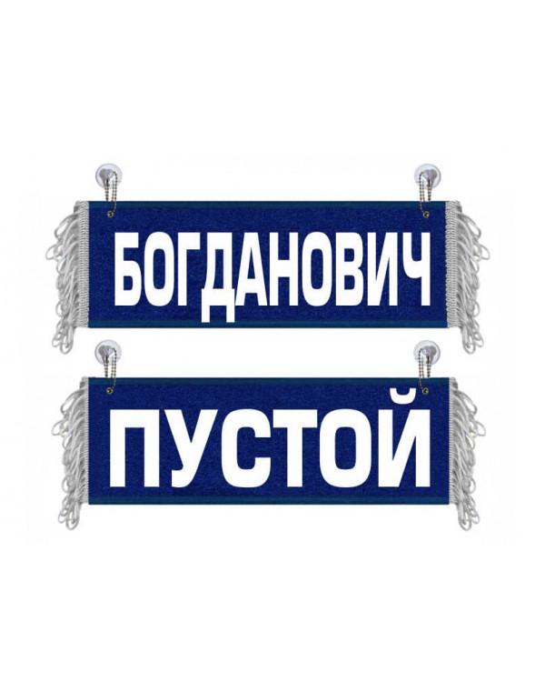 Вымпел Богданович