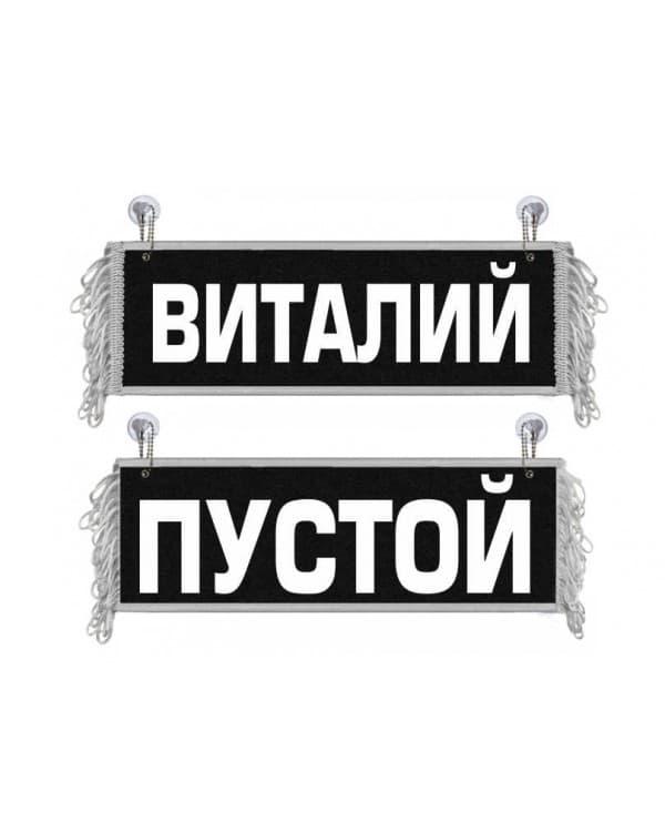 Вымпел Виталий