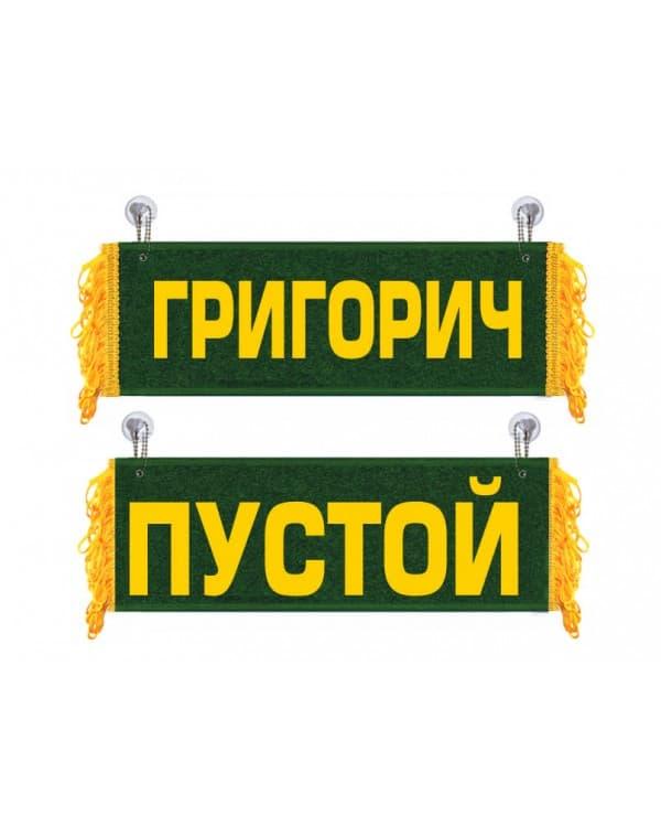 Вымпел Григорич