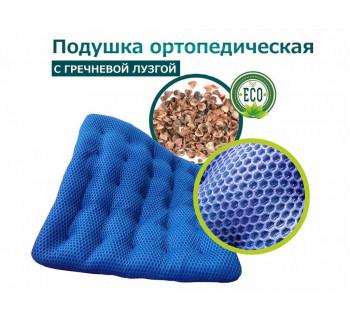 Подушка ортопедическая 45х45см СИНЯЯ