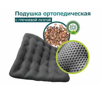 Подушка ортопедическая 45х45см ЧЕРНАЯ